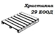 Пелети Батак ЕООД