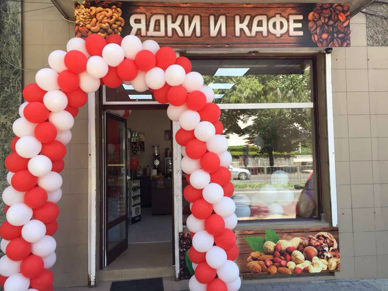 Ядки и кафе - Infocall.bg
