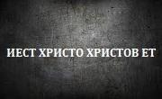 ИЕСТ Христо Христов ЕТ - Infocall.bg