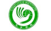 Институт Конфуций - Infocall.bg