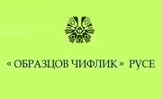 Институт по земеделие и семезнание Образцов Чифлик