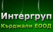 Интергруп Кърджали ЕООД