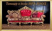 Ира 1963 ЕООД - тел. 0879 420 333 - Infocall.bg