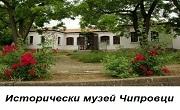 Исторически музей Чипровци  - Infocall.bg
