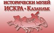 Исторически музей Искра Казанлък - Infocall.bg