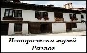 Исторически музей Разлог