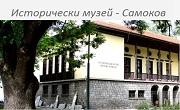 Исторически музей Самоков - Infocall.bg