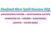 Юнайтед Ийст Трейд Кампани ООД - Infocall.bg