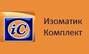 Изоматик Комплект
