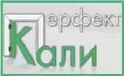 Кали Перфект - Infocall.bg