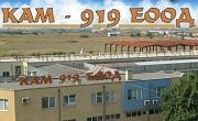 Кам 919 ЕООД