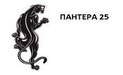 Пантера 25 ООД