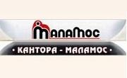Кантора Маламос