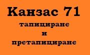 Канзас 71 - Елена Иванова