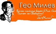 Къща музей Гео Милев