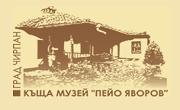 Къща музей Пейо Яворов - Infocall.bg