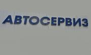 Кастел Транс  АД - Infocall.bg