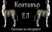 Кентавър ЕЛ