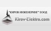 Киров Инженеринг  ЕООД - Infocall.bg