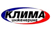 Клима инженеринг ООД - Infocall.bg