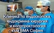Клиника по EEXK към ВМА