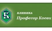 Клиника Професор Коеви - Infocall.bg