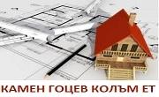 Строителен надзор Асеновград