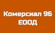 Комерсиал 96 ЕООД