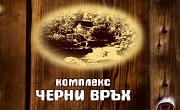 Комплекс Черни Връх