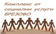 Комплекс за социални услуги - Брезово