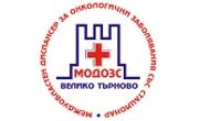 Комплексен онкологичен център Велико Търново