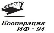 Кооперация ИФ - 94