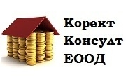 Корект консулт ЕООД