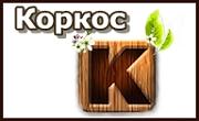 Масивна дървесина Сливен - Infocall.bg