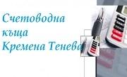 Счетоводител Кремена Тенева