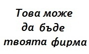 Мебели София-Банишора