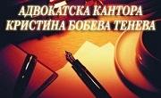 Кристина Бобева - Тенева