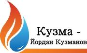 Кузма Йордан Кузманов - Infocall.bg
