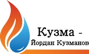 Кузма Йордан Кузманов