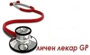 Личен лекар Бургас