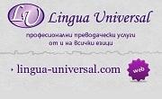 Преводаческа агенция София