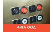 Лита ООД - Infocall.bg