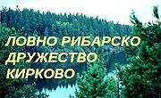 Ловно рибарско дружество Кирково