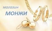 Магазин Монжи - Infocall.bg