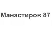 Манастиров 87