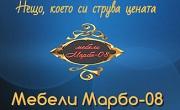 МАРБО 08