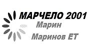 Марчело 2001  - Infocall.bg