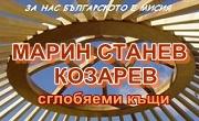 МАРИН СТАНЕВ КОЗАРЕВ ЕООД