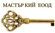 Мастър Кий ЕООД