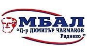 МБАЛ Д-р Димитър Чакмаков ЕООД
